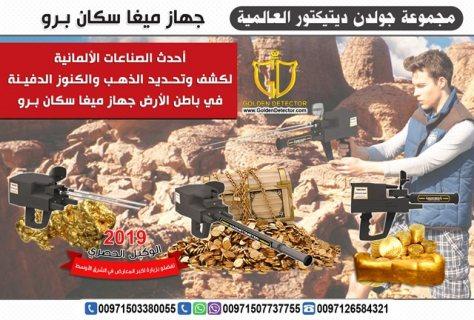 جهاز كشف الذهب ميغا سكان برو بالشحن المجاني