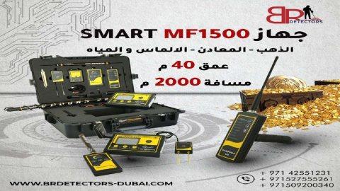 اجهزة الكشف عن الذهب MF 1500 SMART