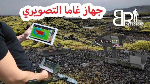 اجهزة كشف الذهب في جزر القمر غاما - شركة بي ار ديتكتورز