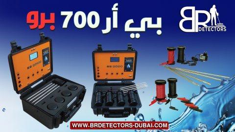 اجهزة التنقيب عن الابار والمياه الجوفية في الامارات BR 700 PRO