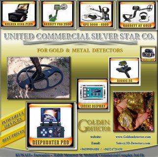 جديد : أحدث اجهزة احترافية للكشف عن الذهب 2013