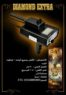 صور diamond extra best device for detectors and diamond locators 3