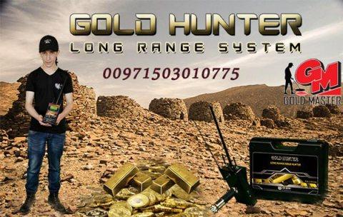 جهاز كشف الذهب فى جزر القمر | جهاز جولد هونتر