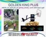 جهاز كشف الذهب فى جزر القمر | GOLDEN KING